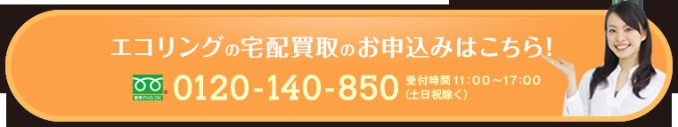 エコリングの宅配買取のお申込みはこちら! フリーダイヤル0120-140-850 受付時間11:00~17:00 (土日祝除く)