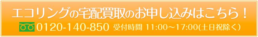 エコリングの宅配買取のお申し込みはこちら!0120-140-850 受付時間11:00~17:00(土日祝除く)