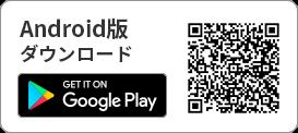 Android坂ダウンロード