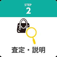 step2 査定・説明