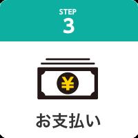step3 お支払い