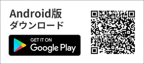 エコリングアプリAndroid版ダウンロード