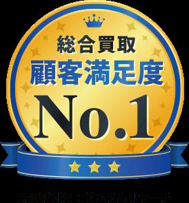 総合買取 顧客満足度No.1
