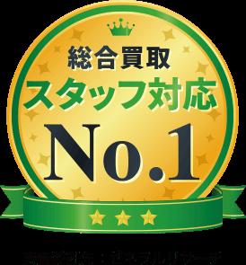 総合買取 スタッフ対応No.1