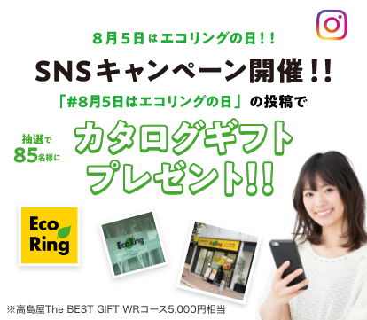 8月5日はエコリングの日!!SNSキャンペーン開催「#8月5日はエコリングの日」の投稿で抽選で85名様にカタログギフトブレゼント!!