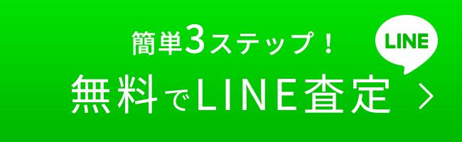 無料でLINE査定