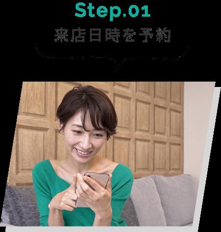 Step.01 来店日時を予約