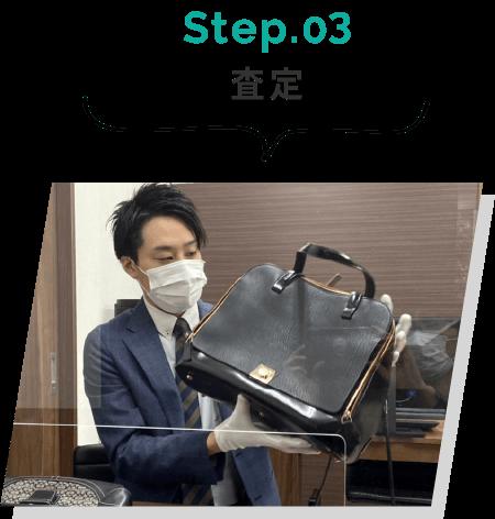 Step.03 査定
