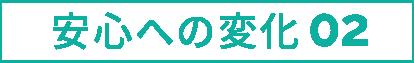安心への変化02