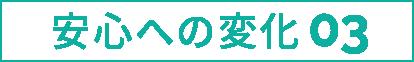 安心への変化03