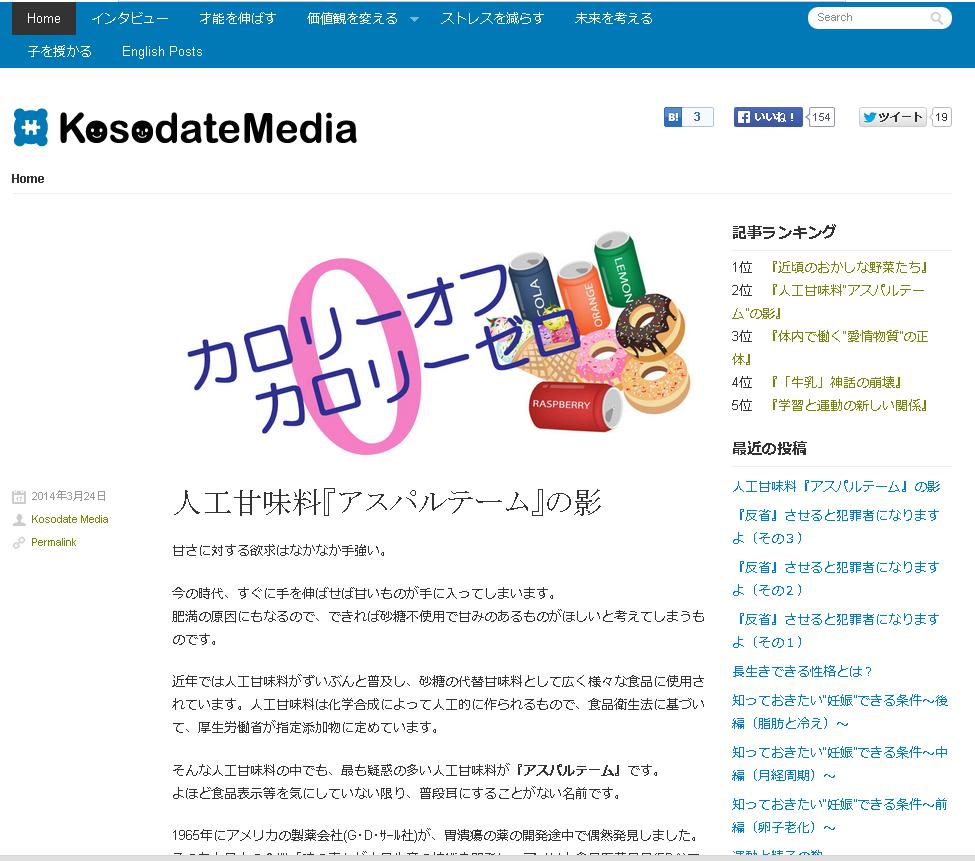 kosodatemedia