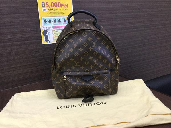 ヴィトン・モノグラム・バックパック・M41561のバッグを買取|越谷|南越谷店