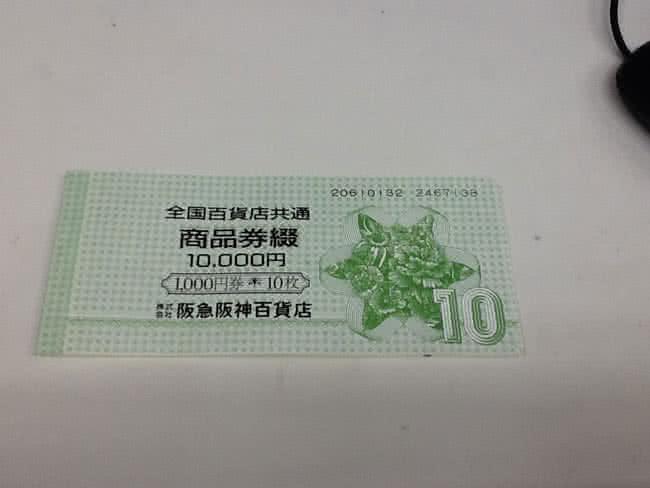 全国共通百貨店商品券・1,000円×10枚を買取|大阪|吹田店