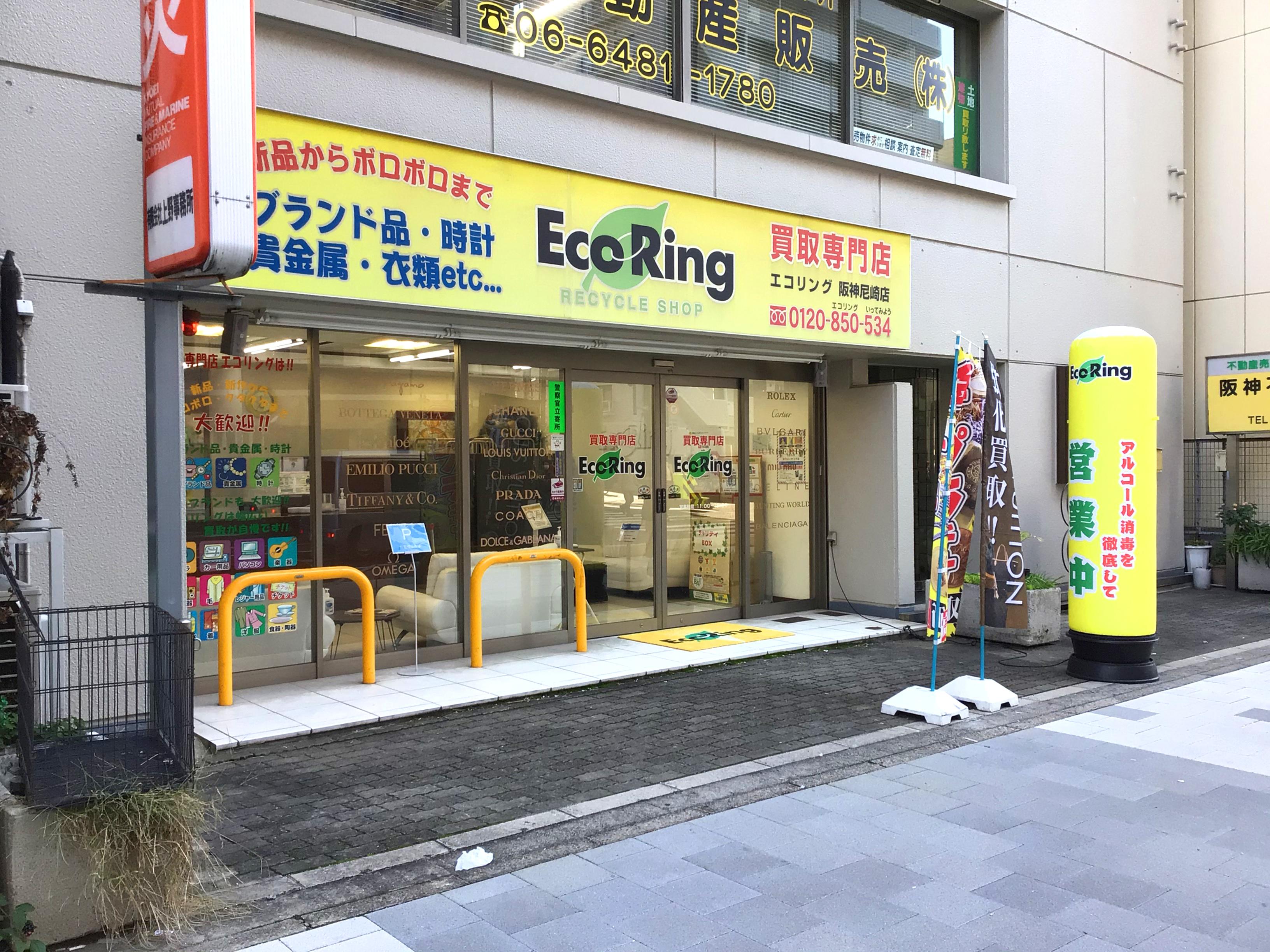 エコリング阪神尼崎店