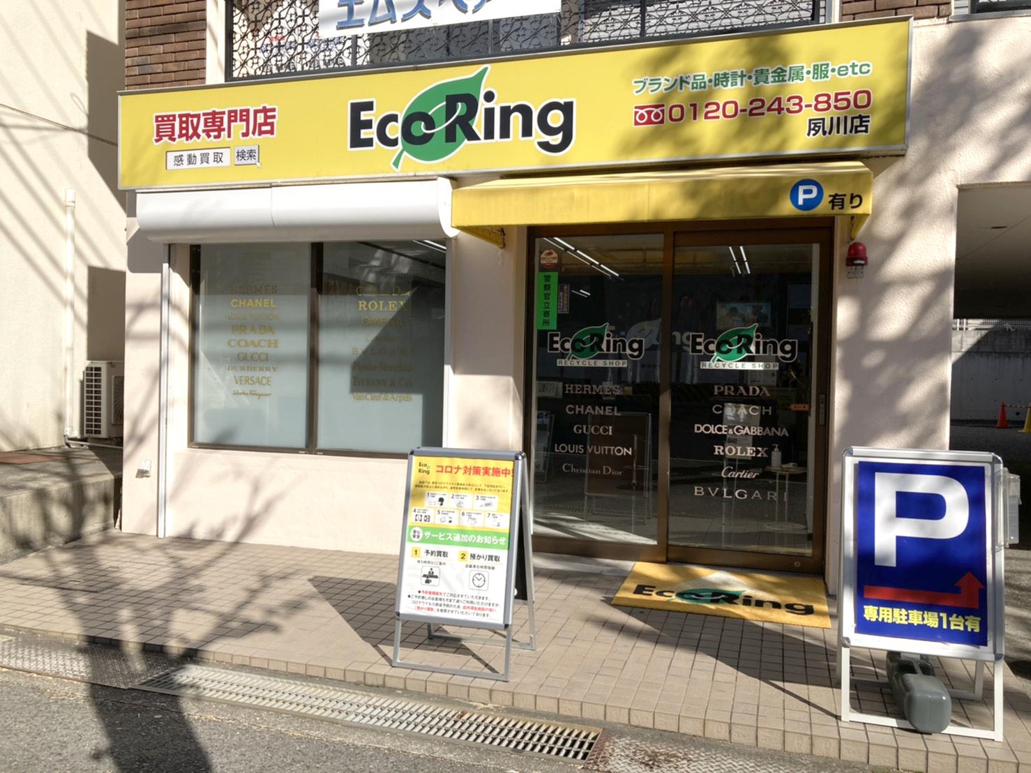 エコリング夙川店