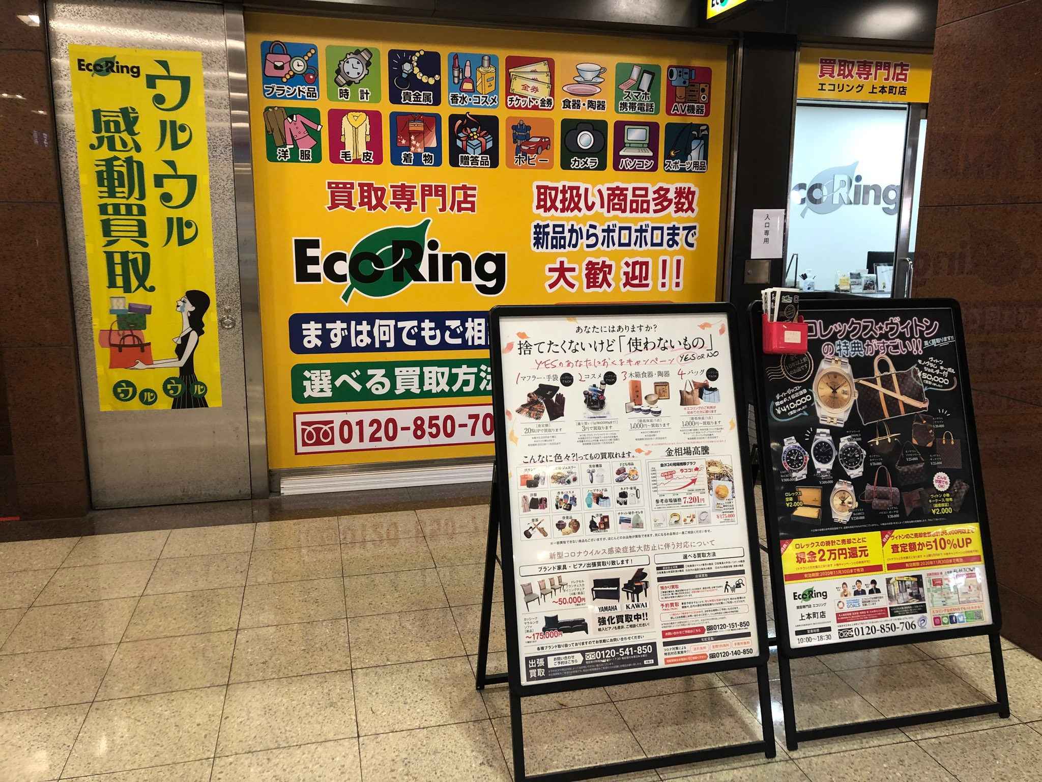 エコリング天王寺上本町店