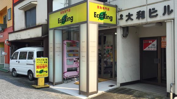 エコリング姫路店