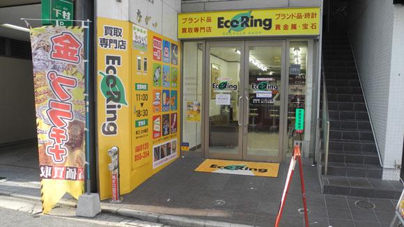 エコリング広島中央店