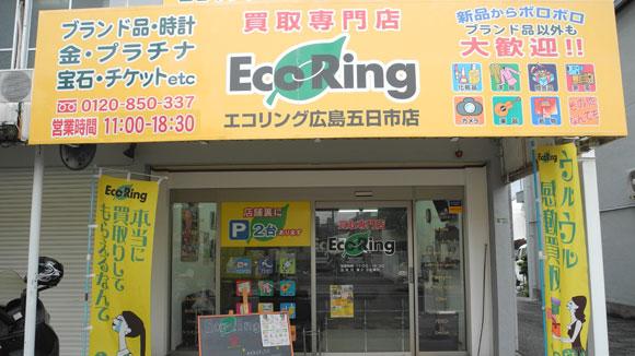 エコリング広島