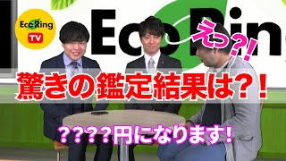 ルイヴィトンの買取価格が驚きの○○円!【エコリングTV紹介 vol.1 】