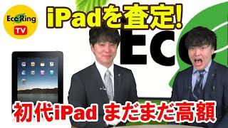使わなくなったiPadに驚きの査定金額【エコリングTV紹介 vol.3】