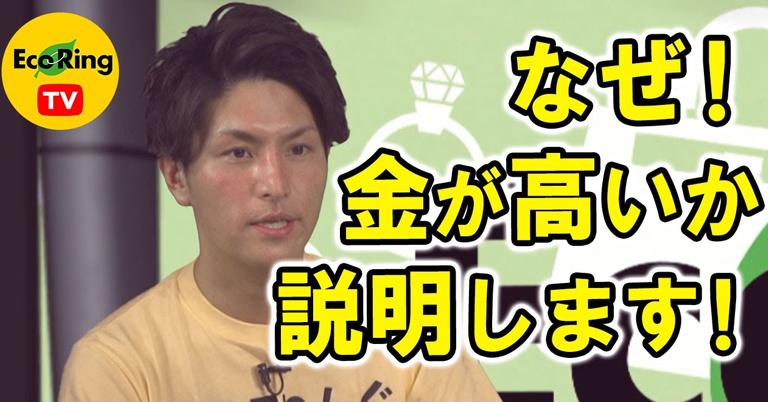 今週のトッピク  ~金ってなぜ高いの?~【エコリングTV紹介 vol.6】