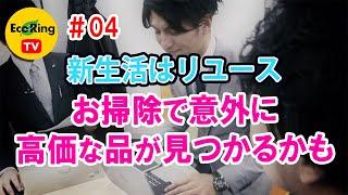 鑑定士が伝える新生活に向けたリユース情報【エコリングTV紹介 vol.4】