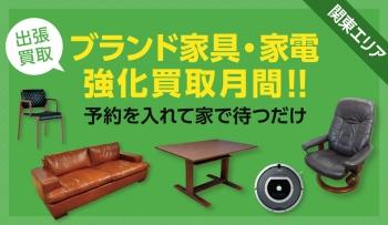 【関東エリア】ブランド家具・家電強化買取