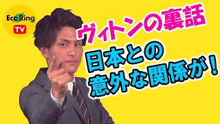 今週のトピック~ルイヴィトンの裏話。日本との意外なつながり~【エコリングTV紹介 vol.8】