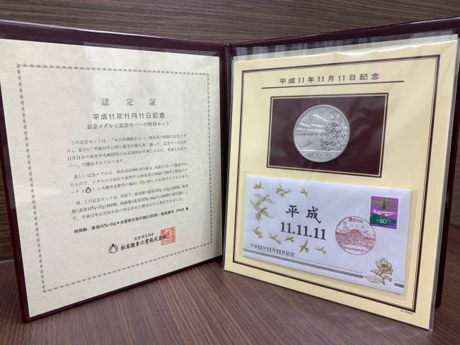 コイン・平成11年11月11日記念コインを買取|神戸|元町駅前店