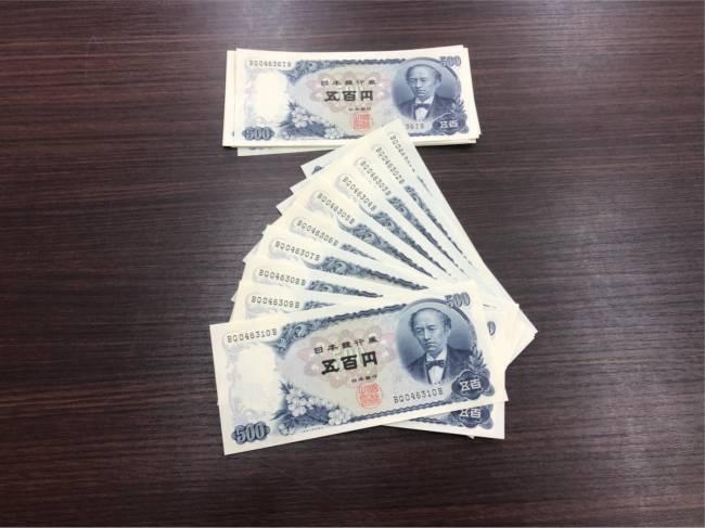 紙幣・500円札・岩倉具視・連番10枚・2セット・10,000円分を買取|東京|葛西店