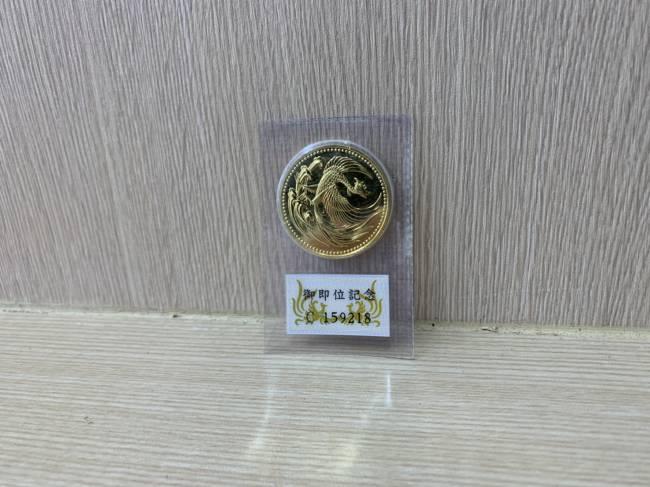 記念金貨・平成2年天皇陛下御即位記念金貨を買取|京都|京都山科店