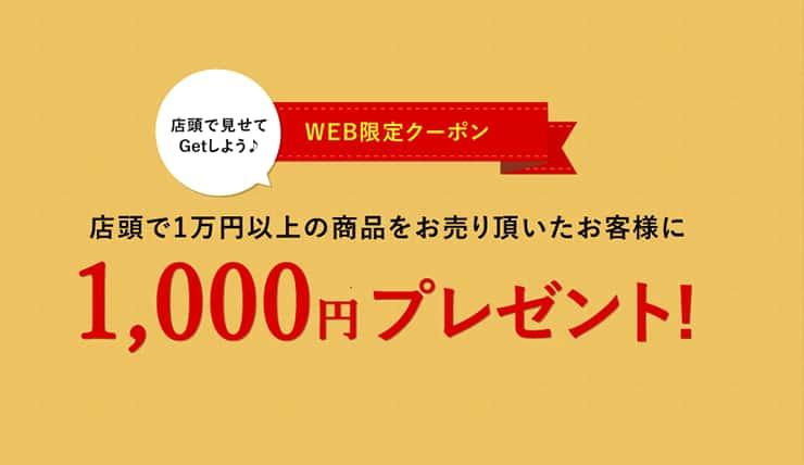 WEB限定クーポン 1,000円プレゼント!