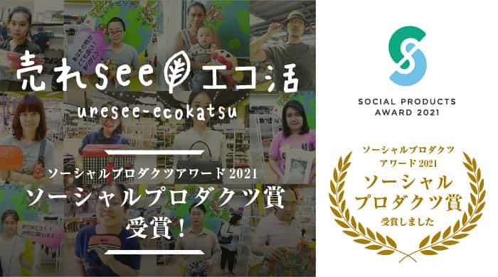 売れseeエコ活 ソーシャルプロダクツアワード賞受賞