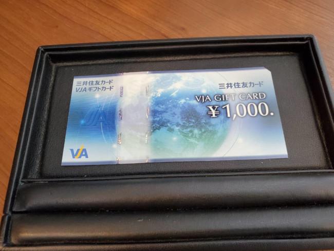 チケット・VISA・1000円・商品券を買取|岡崎|東岡崎店