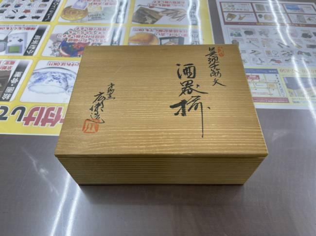 古美術品・木箱入り食器を買取|浦和|浦和店