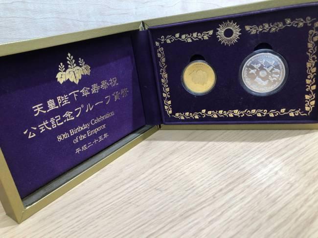 天皇陛下傘寿・プルーフ金貨を買取|滋賀|守山店