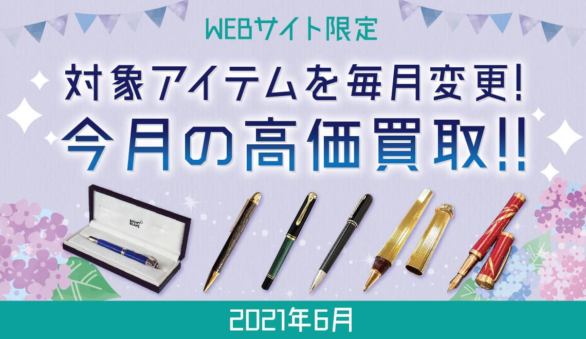 【WEBサイト限定】対象アイテムを毎月変更!今月の高価買取!(2021年6月)