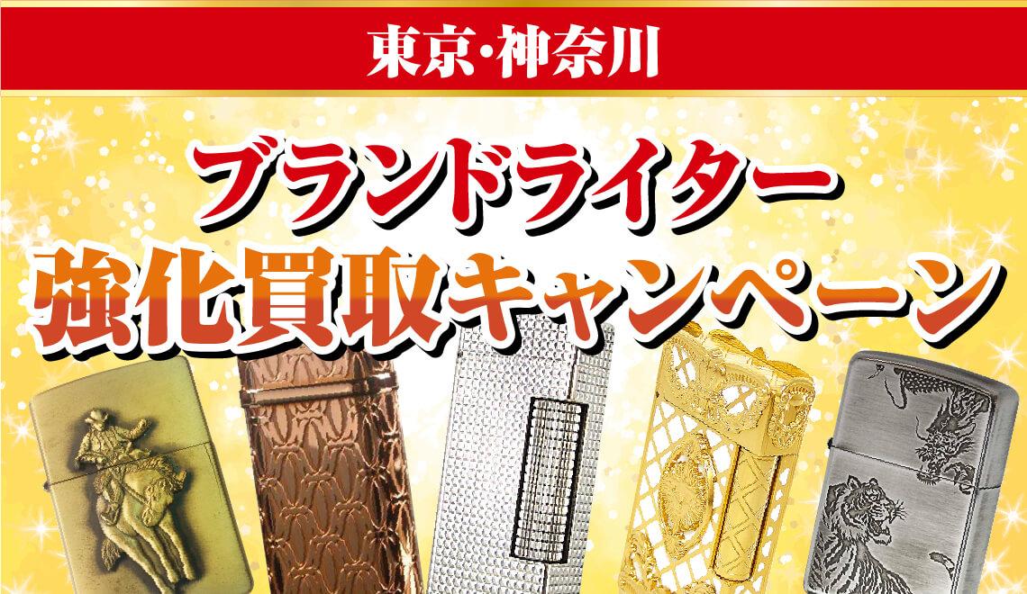 【神奈川・東京】ブランドライター強化買取キャンペーン
