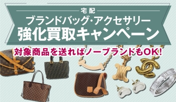 【宅配】対象商品を送ればノーブランドもOK!ブランドバッグ・アクセサリー強化買取キャンペーン