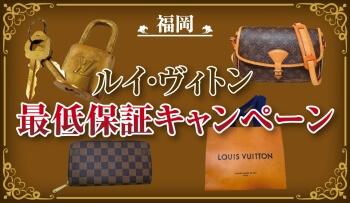 【福岡】ルイ・ヴィトン最低保証キャンペーン