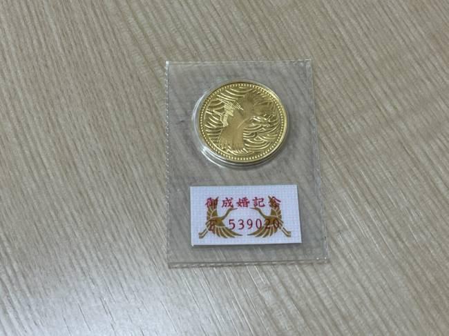 記念金貨・記念硬貨・皇太子殿下御成婚記念5万円金貨を買取|京都|京都山科店