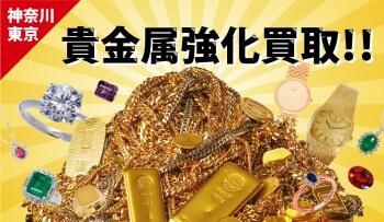 【神奈川・東京】貴金属強化買取!!