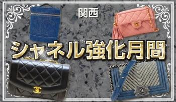 【関西】シャネル強化月間