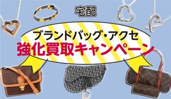 【宅配】ブランドバッグ・アクセ強化買取キャンペーン