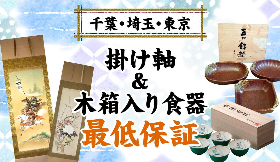 【千葉・埼玉・東京】掛け軸&木箱食器 最低保証