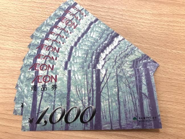 商品券・金券・イオン商品券10000円分・1000を買取|東京・大田区|大森店