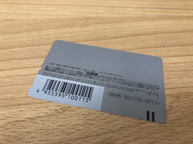 チケット・テレホンカード・50度数を買取|広島|広島祇園店