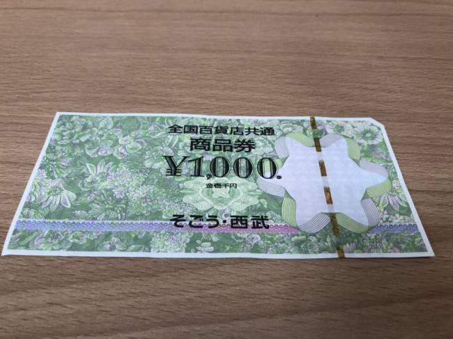 チケット・全国百貨店共通商品券を買取|広島|広島祇園店