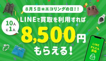 8月5日はエコリングの日!LINEで買取を利用すれば10人に1人、8,500円もらえる!